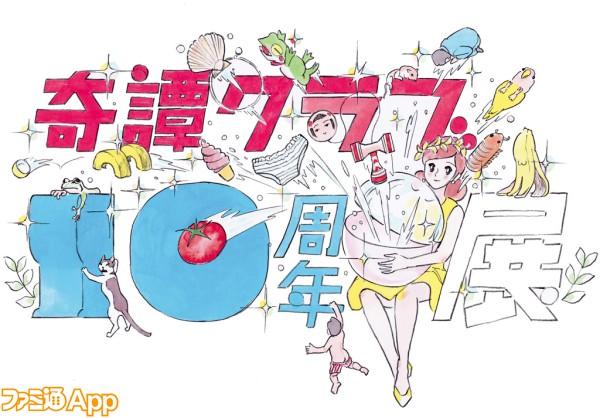 10th_logo