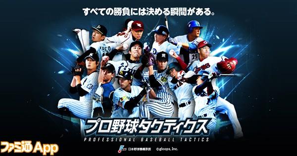 プロ野球タクティクス_メインビジュアル_00