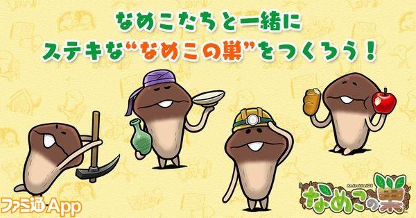 160628_namekonosu_detail_1