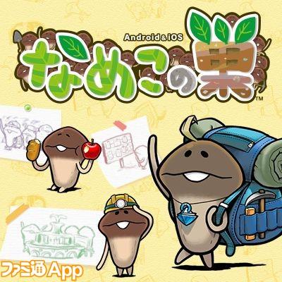 160628_namekonosu_thumb