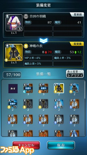 サムライライジング_ゲーム画面 (16)