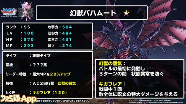 DQMSL_コラボ_生放送13