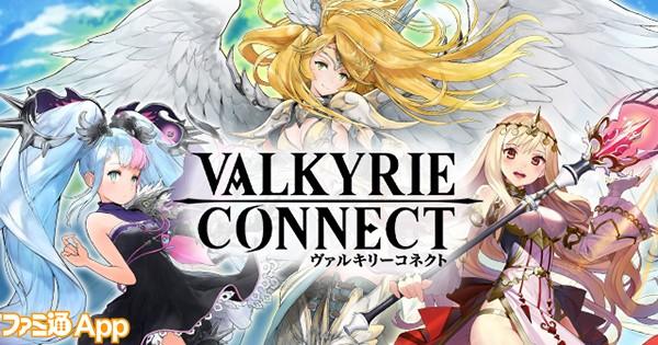 20160616_pr_valkyrie_01_top
