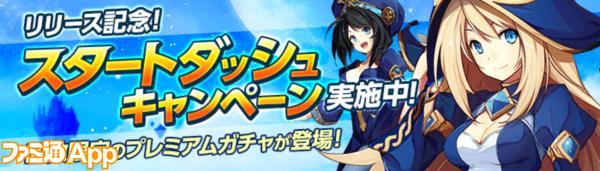 【空クロ】スタートダッシュキャンペーン