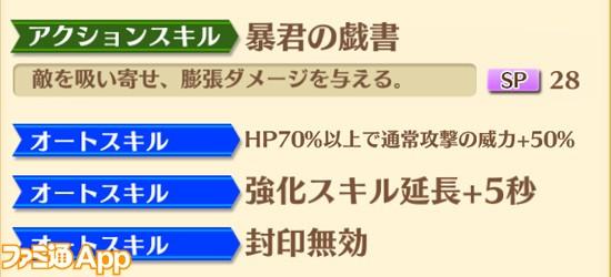 真・悪神の呪詞(武器スキル