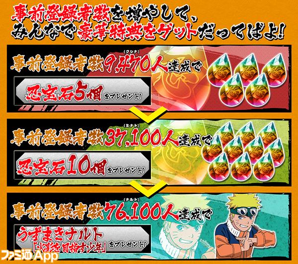 NARUTO-ナルト- 疾風伝 ナルティメットブレイジング事前登録特典