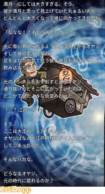 大江戸人情物語_ストーリー (2)