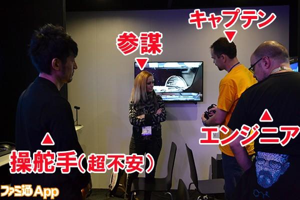 E3_スタートレックVR_役割