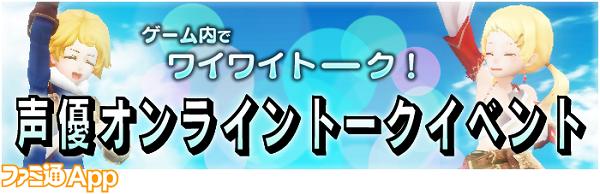 5.声優オンライントークイベント