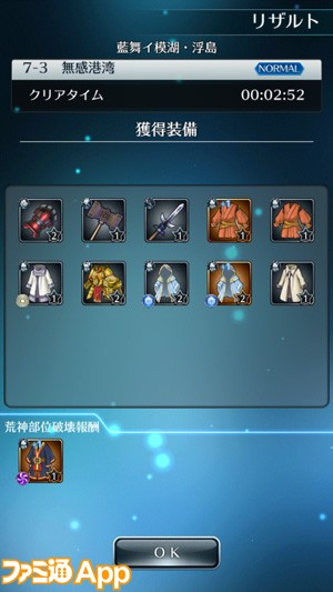 サムライライジング_ゲーム画面 (15)