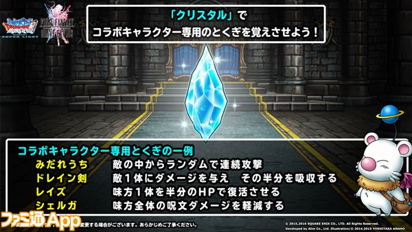 DQMSL_コラボ_生放送06