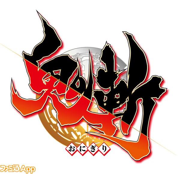 鬼斬_logo