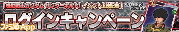 web・「機動戦士ガンダム サンダーボルト」イベント上映記念!ログインキャンペーン