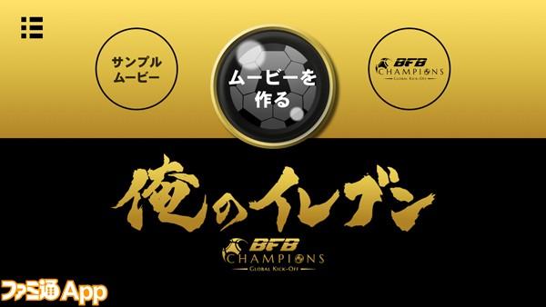 BFB Champions_俺のイレブン