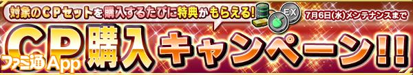 ガンコンweb・CP購入キャンペーン