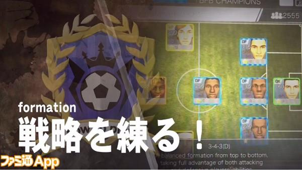 BFB Champions_俺イレ紹介_01