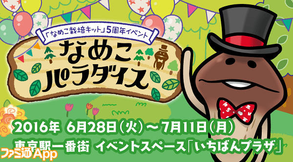 5th_nameko_main