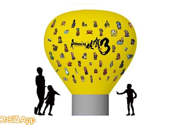 ロマ佐賀3_balloon