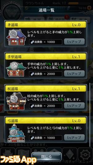 サムライライジング_ゲーム画面 (20)