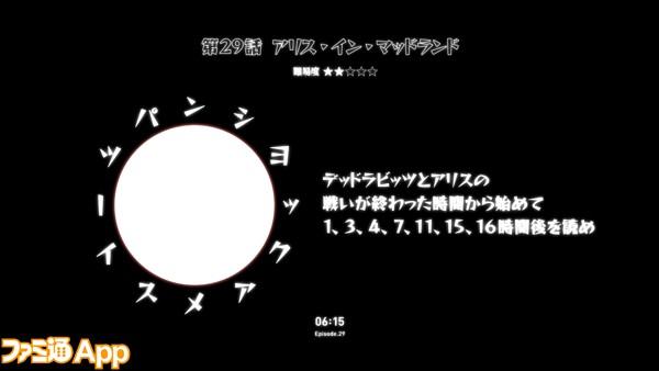 モンストアニメ_29話ヒント