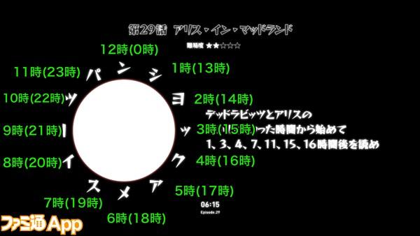 モンストアニメ_29話ヒント2