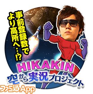 【空クロ】HIKAKIN