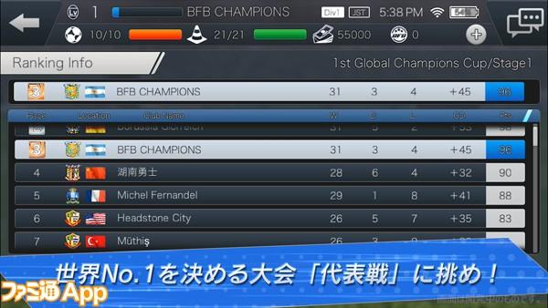 BFBチャンピオンズ_ゲーム画面