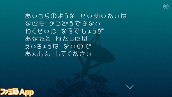 ひとりぼっち惑星04