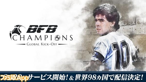 BFBチャンピオンズ_マラドーナ