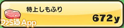 ぷにぷに_赤鬼5