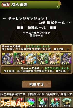 パズドラ_Lv9潜入画面