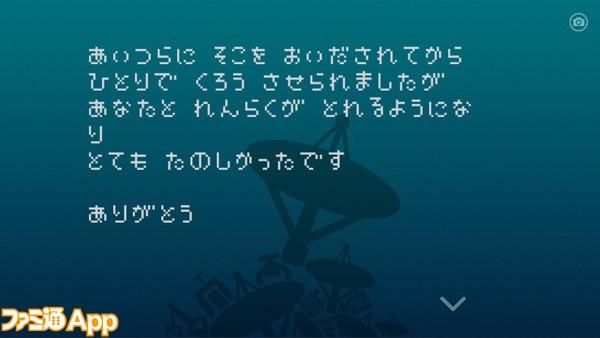 ひろりぼっち惑星03