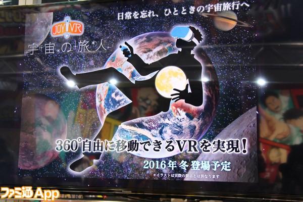 おもちゃショー2016_JOY!VR00