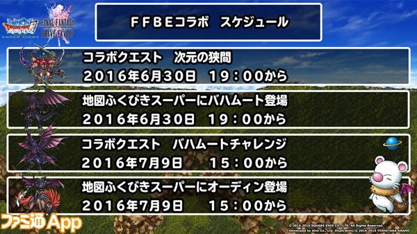 DQMSL_コラボ_生放送14