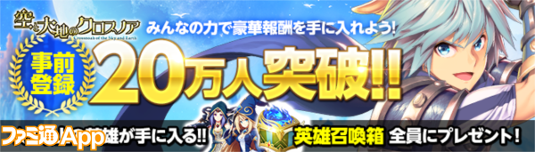 【空クロ】20万人突破