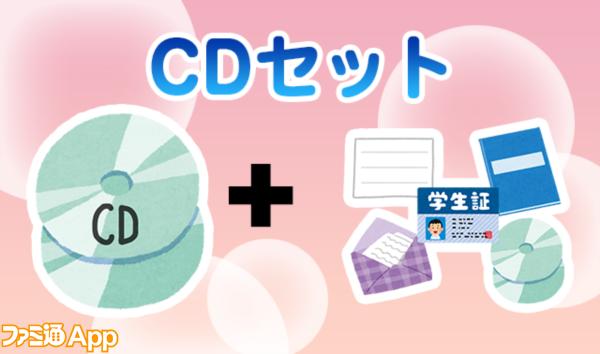 2CDセット