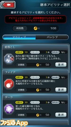 サムライライジング_ゲーム画面 (18)
