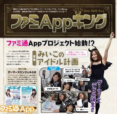 ファミ通App NO.028_ゲーマーズデビル
