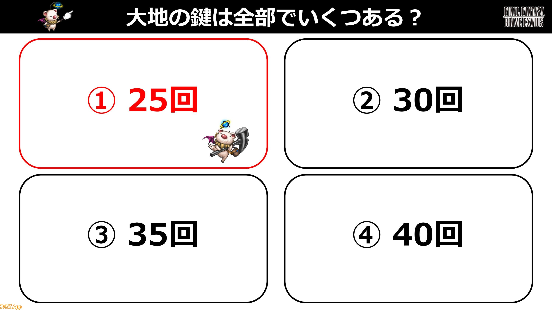 FFBEクイズ1