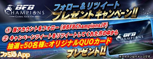 BFBチャンピオンズ_QUO_Twitter