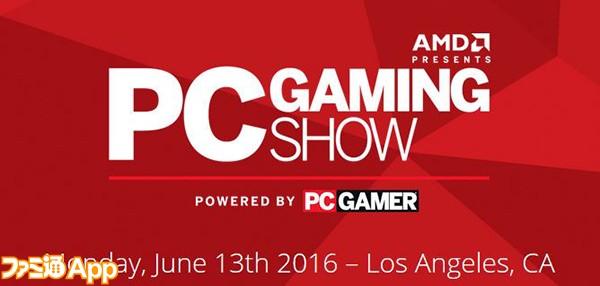 E3 2016_PCGamingSHOW