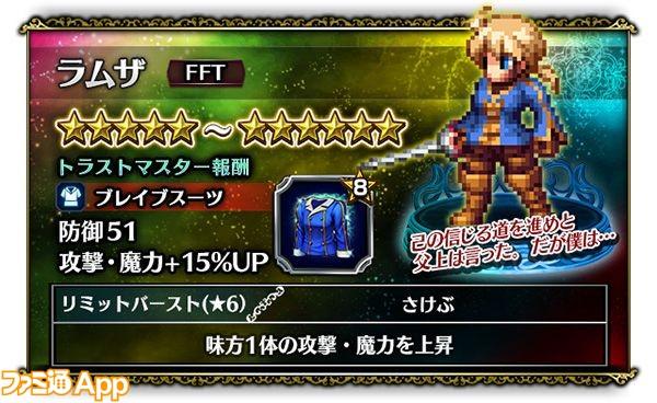FFBE_banner_rare_unit2