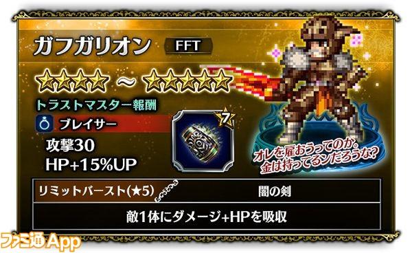 FFBE_banner_rare_unit3