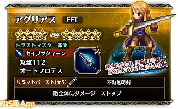 FFBE_banner_rare_unit4