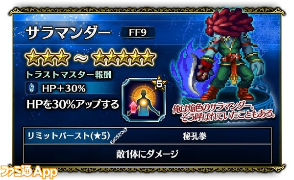 FFBE_banner_rare_unit5