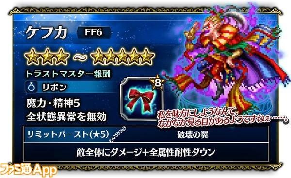 FFBE_banner_rare_unit6