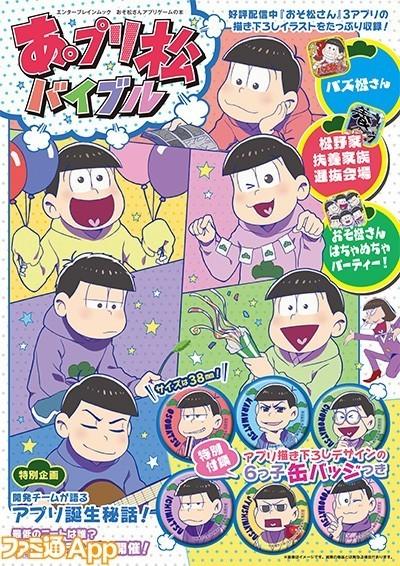 OSOMATSU_cover-1