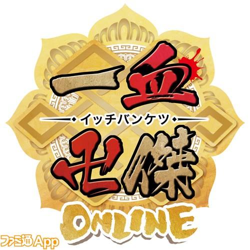 一血卍傑-ONLINE-_ロゴ