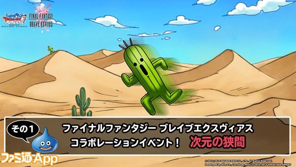 DQMSL_コラボ_生放送01