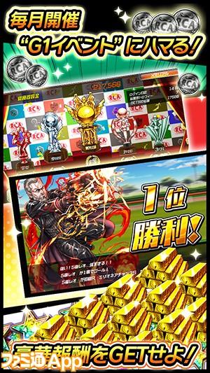 ゲームスクショ04_イベントレース